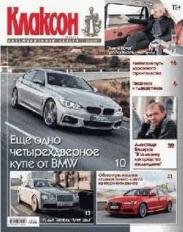 Журнал Клаксон 13 2014, БМВ