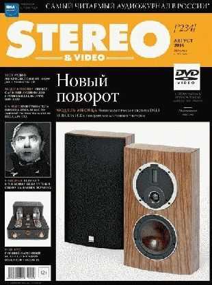 Stereo & Video 8 август 2014