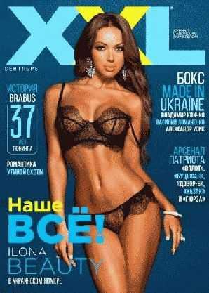 XXL - №9 (сентябрь 2014, Украина)