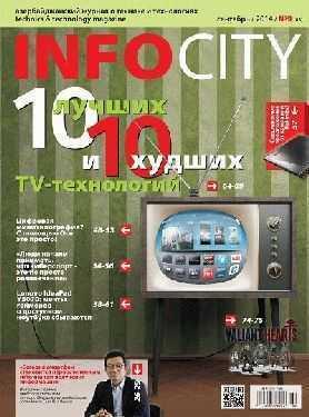InfoCity 9 (сентябрь 2014) pdf