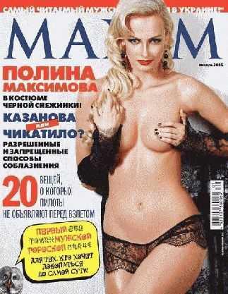 журнал Максим январь 2015
