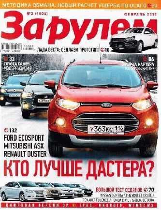 За рулем №2 (февраль 2015)