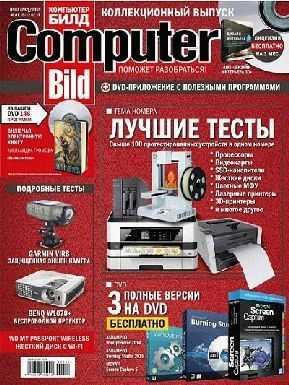 журнал computer bild