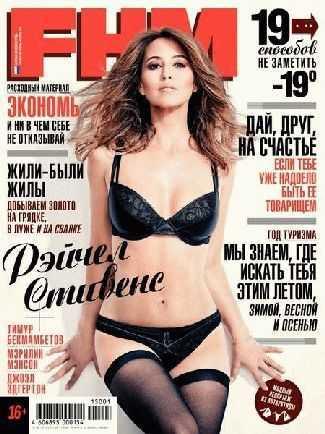 fhm, fhm журнал, fhm 2015