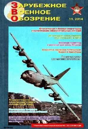 журнал Зарубежное военное обозрение