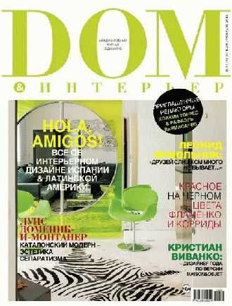 интерьер дома, дом и интерьер журнал