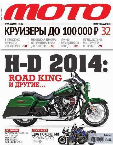 Журнал Мото, 7 2015
