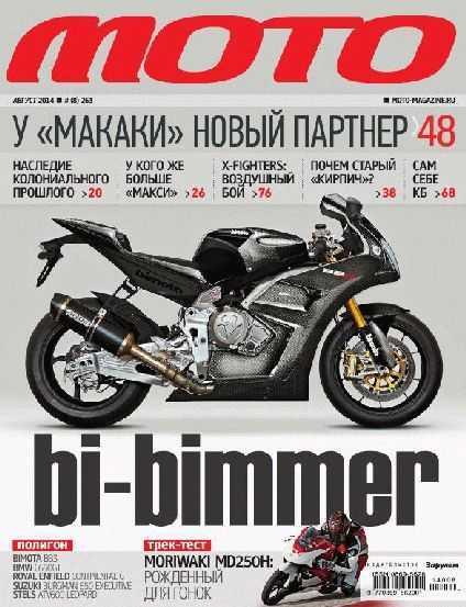 журнал Мото, мото журнал