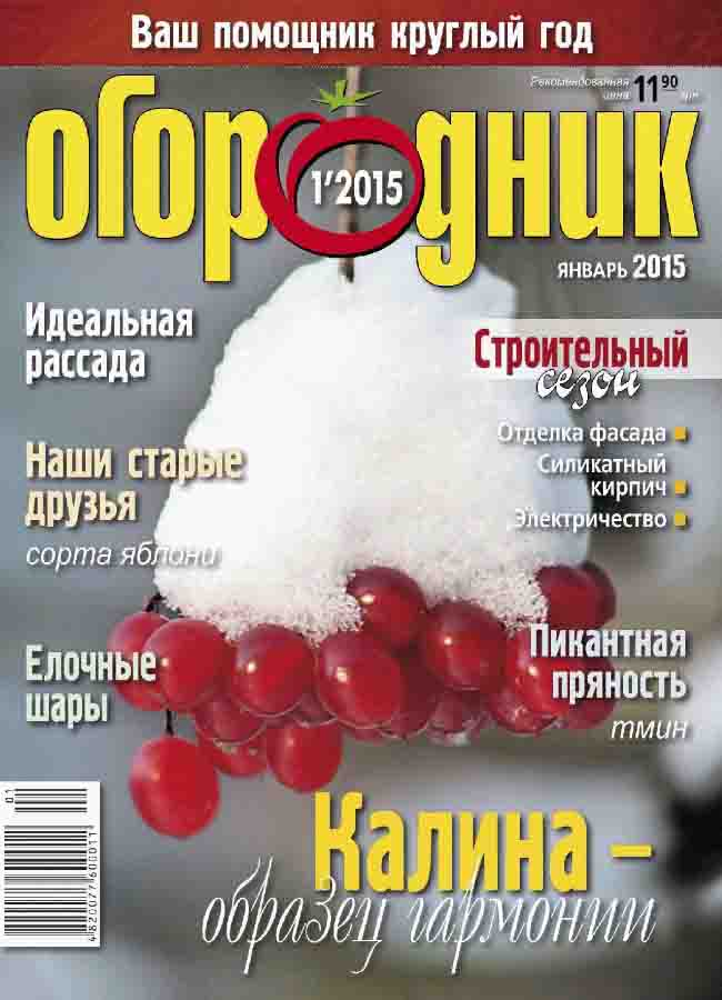 Огородник журнал, январь 2015 pdf