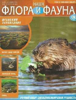 Наша флора и фауна журнал