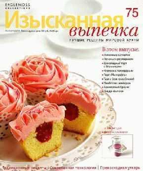 журнал изысканная выпечка