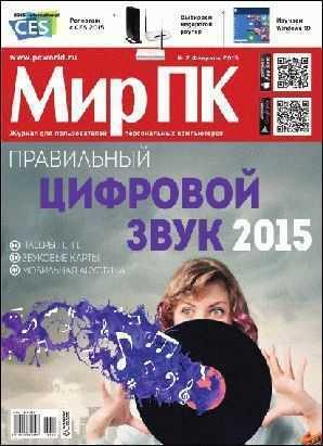 журнал мир пк в pdf