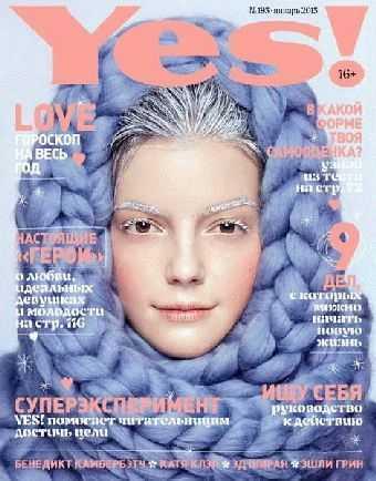 Yes журнал