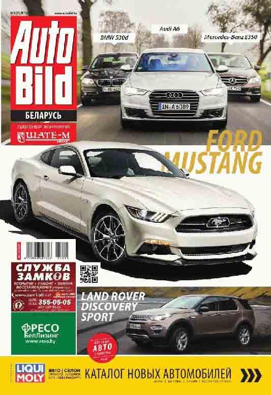AutoBild №1 (январь 2015) pdf, BMW, Audi, Mercedes, Ford