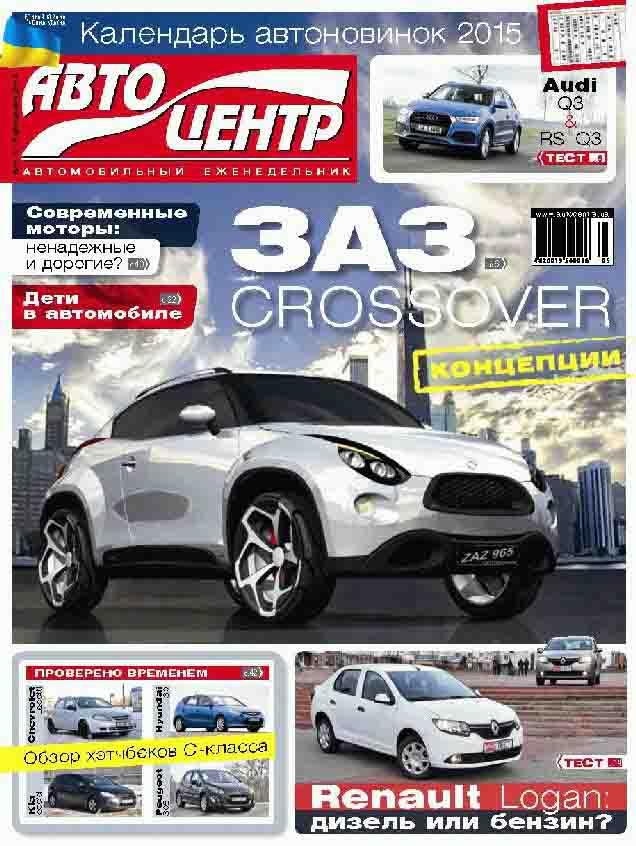 Автоцентр - 5-6 февраль 2015 pdf, ЗАЗ