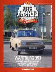 Автолегенды СССР - №156 (2015)