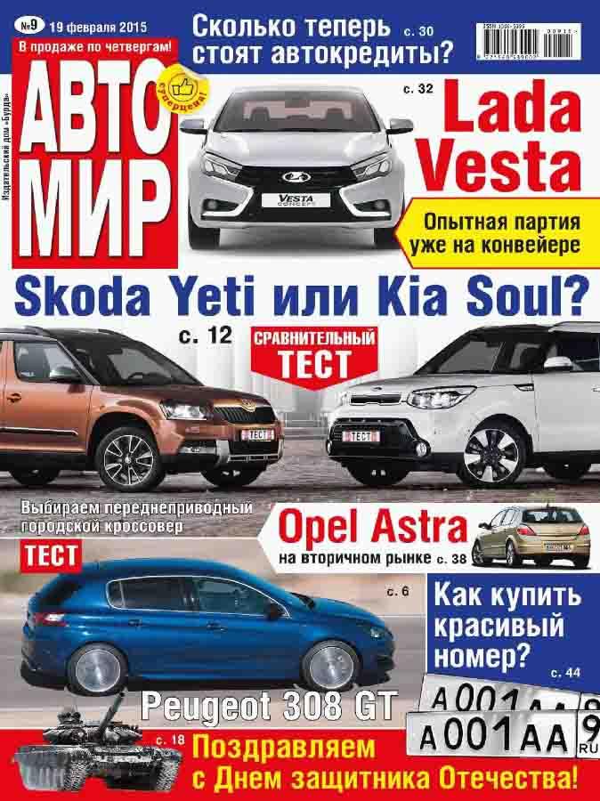 Автомир 9 2015 pdf