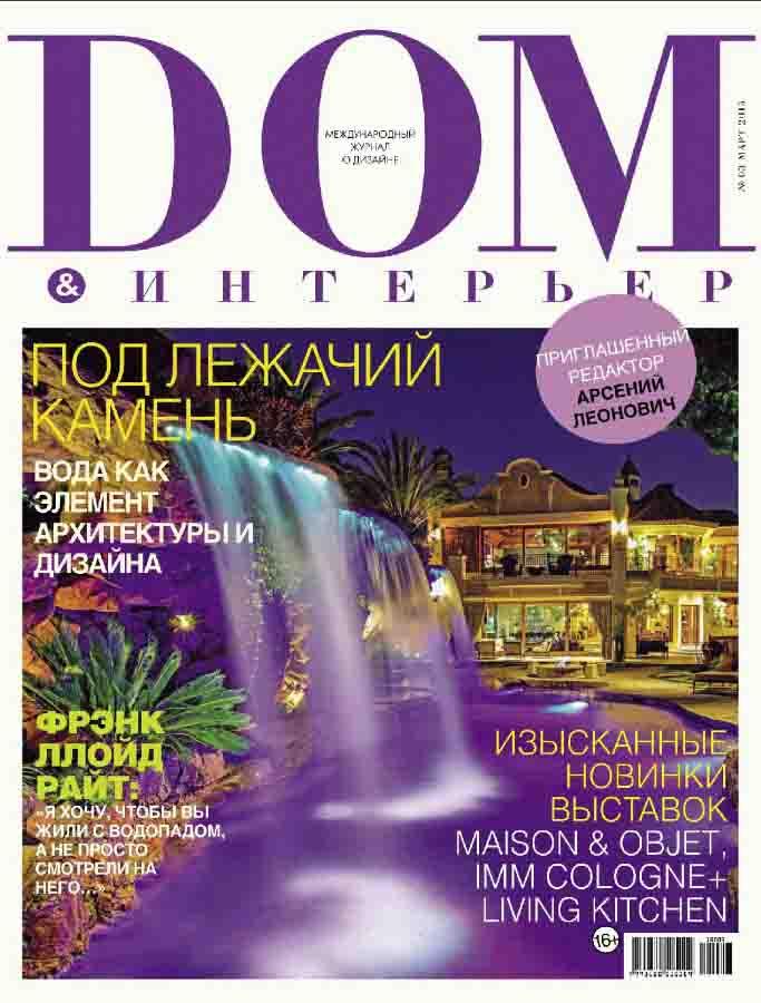 Dom и интерьер №3 (март 2015)