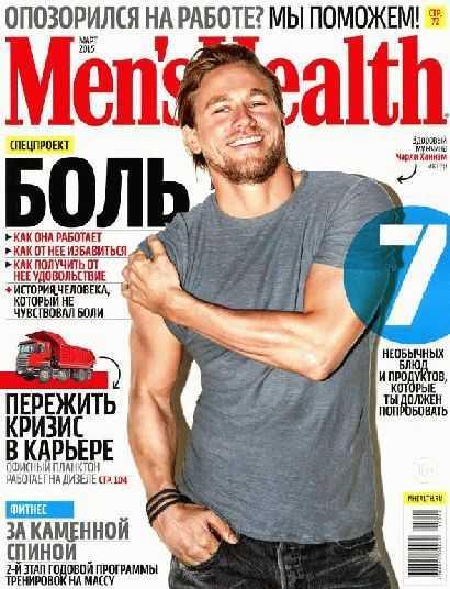 Men's Health №3 (март 2015)