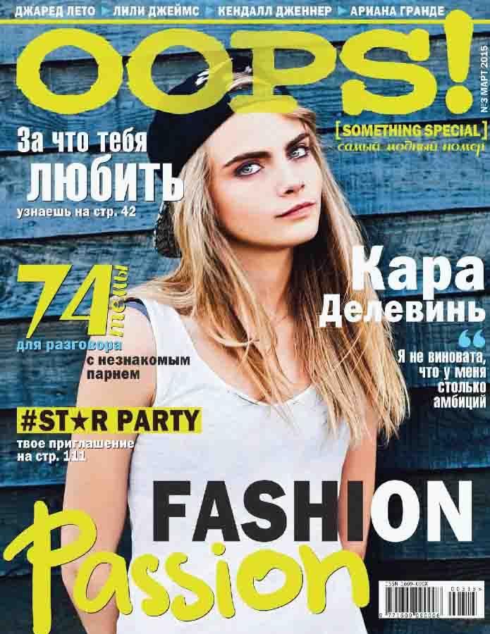 журнал oops 3 март 2015 pdf