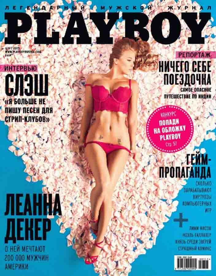 Playboy 3 март 2015, Россия, Леанна Декер