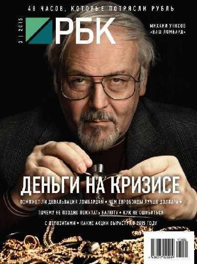 Журнал РБК 3 2015, Деньги на кризисе
