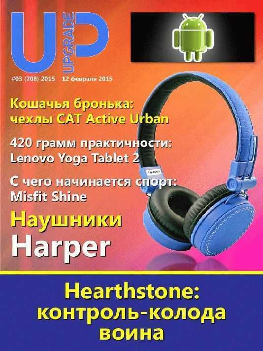 UPgrade 3 2015 в pdf