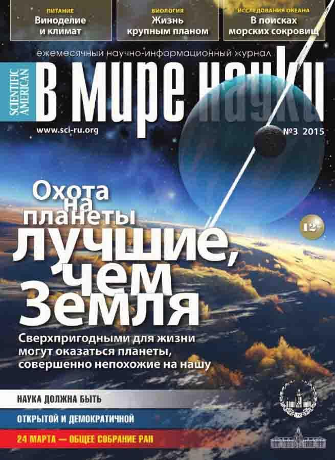 В мире науки №3 (март 2015) PDF скачать