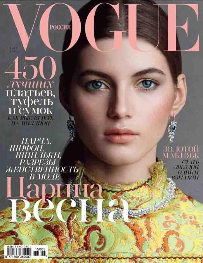 Vogue - №3 март 2015, весна