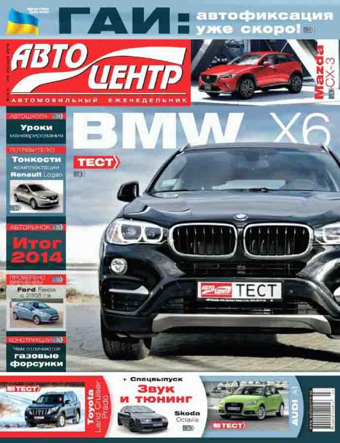 автоцентр журнал, 2015