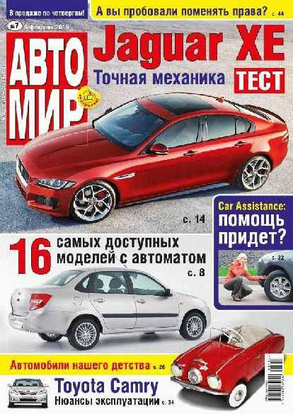 автомир журнал №7 февраль 2015