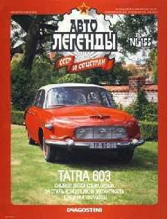 Автолегенды СССР 155 февраль 2015