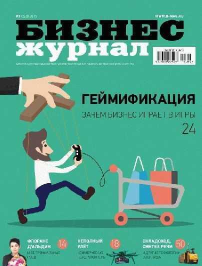 Бизнес журнал 3 (март 2015) PDF