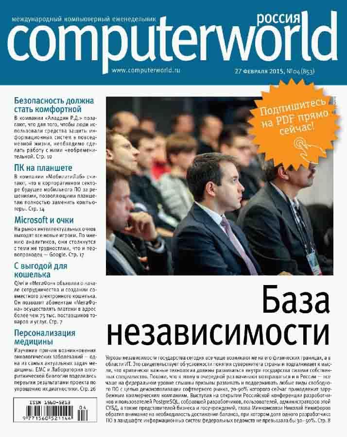 computerwrold №4 (февраль 2015)