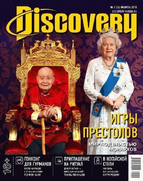 Журнал Discovery февраль 2015