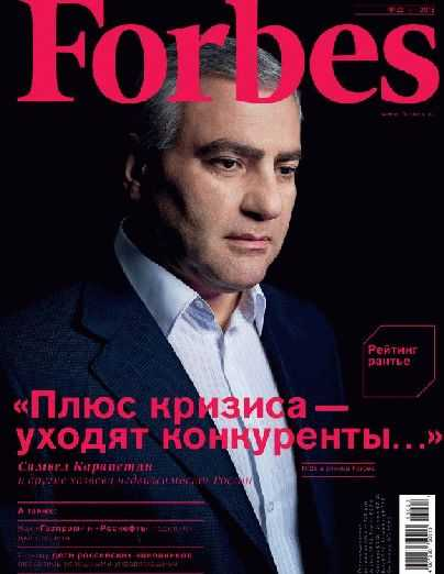 журнал форбс россия февраль 2015