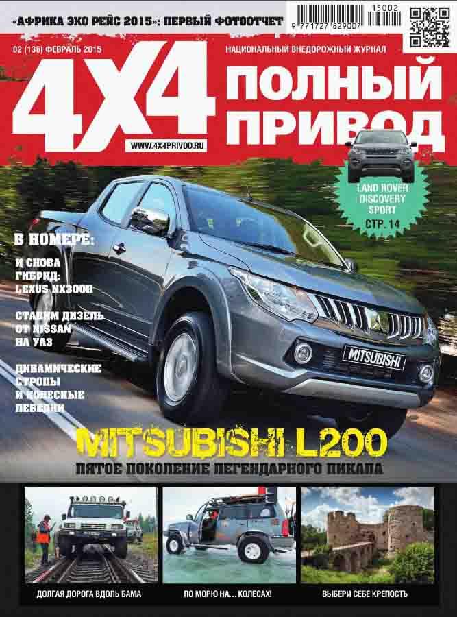 журнал Полный привод 4x4 - 2 февраль 2015)