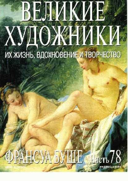 Великие художники - №78 ФРАНСУА БУШЕ