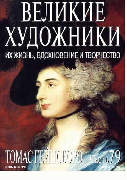 журнал Великие художники - №79 ТОМАС ГЕЙНСБОРО (1727-1788)