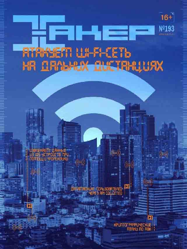 Хакер журнал февраль 2015