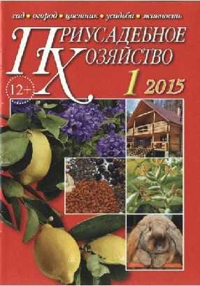 журнал Приусадебное хозяйство, январь 2015