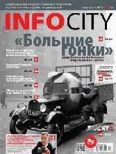 Журнал Info City январь 2015