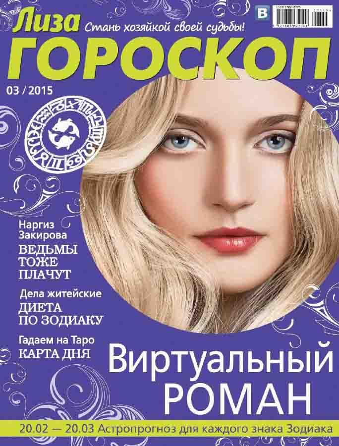 Лиза Гороскоп - №3 (март 2015)