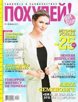Похудей журнал, Похудей февраль 2015