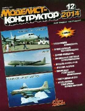 журнал моделист конструктор декабрь 2015