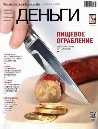 журнал деньги 4 февраль 2015