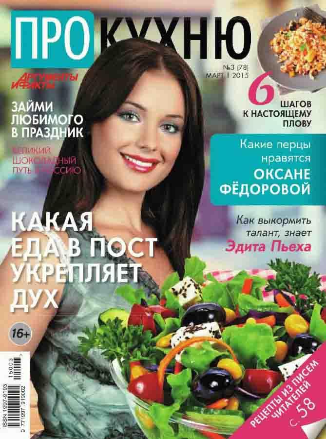 Журнал Про кухню 3 март 2015 pdf