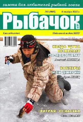 рыбачок журнал январь 2015