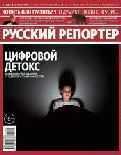 русский репортер журнал февраль 2015