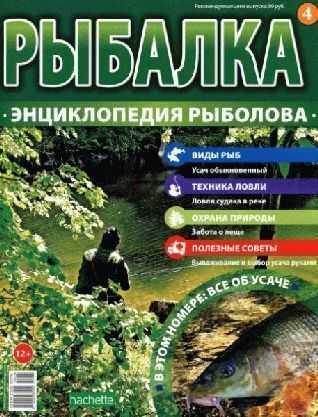 Журнал Рыбалка. Энциклопедия Рыболова